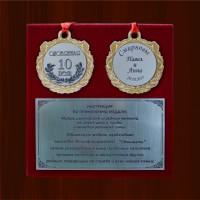 Медали с ложементом