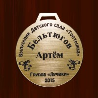 Медаль выпускная именная