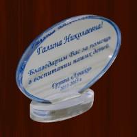 Кубок  Педагогу