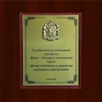 Плакетка наградная с гербом