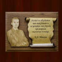 Плакетка с фото и берестяной грамотой