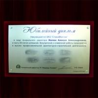 Юбилейный диплом