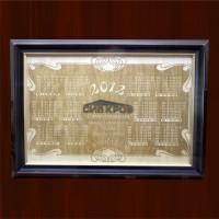 Календарь 2012 с логотипом