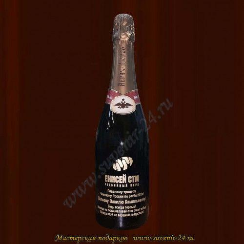 Гравировка на шампанском