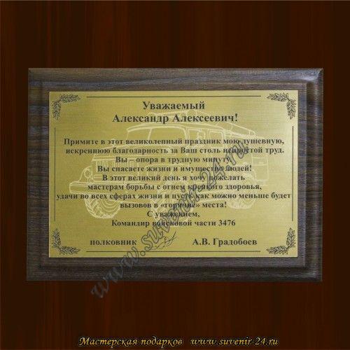 Плакетка наградная