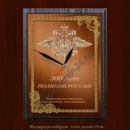 Плакетка 300 лет МВД с часами